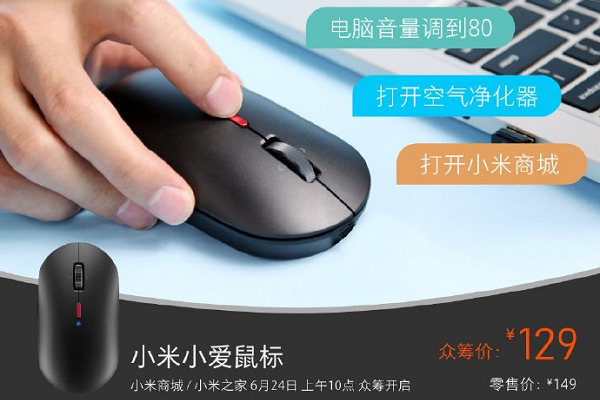 Xiaomi Mouse Voice Control Computers